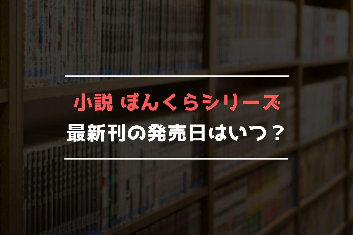小説 ぼんくらシリーズ 最新刊 発売日