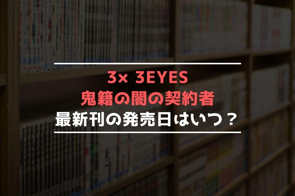 3×3EYES 鬼籍の闇の契約者 最新刊 発売日