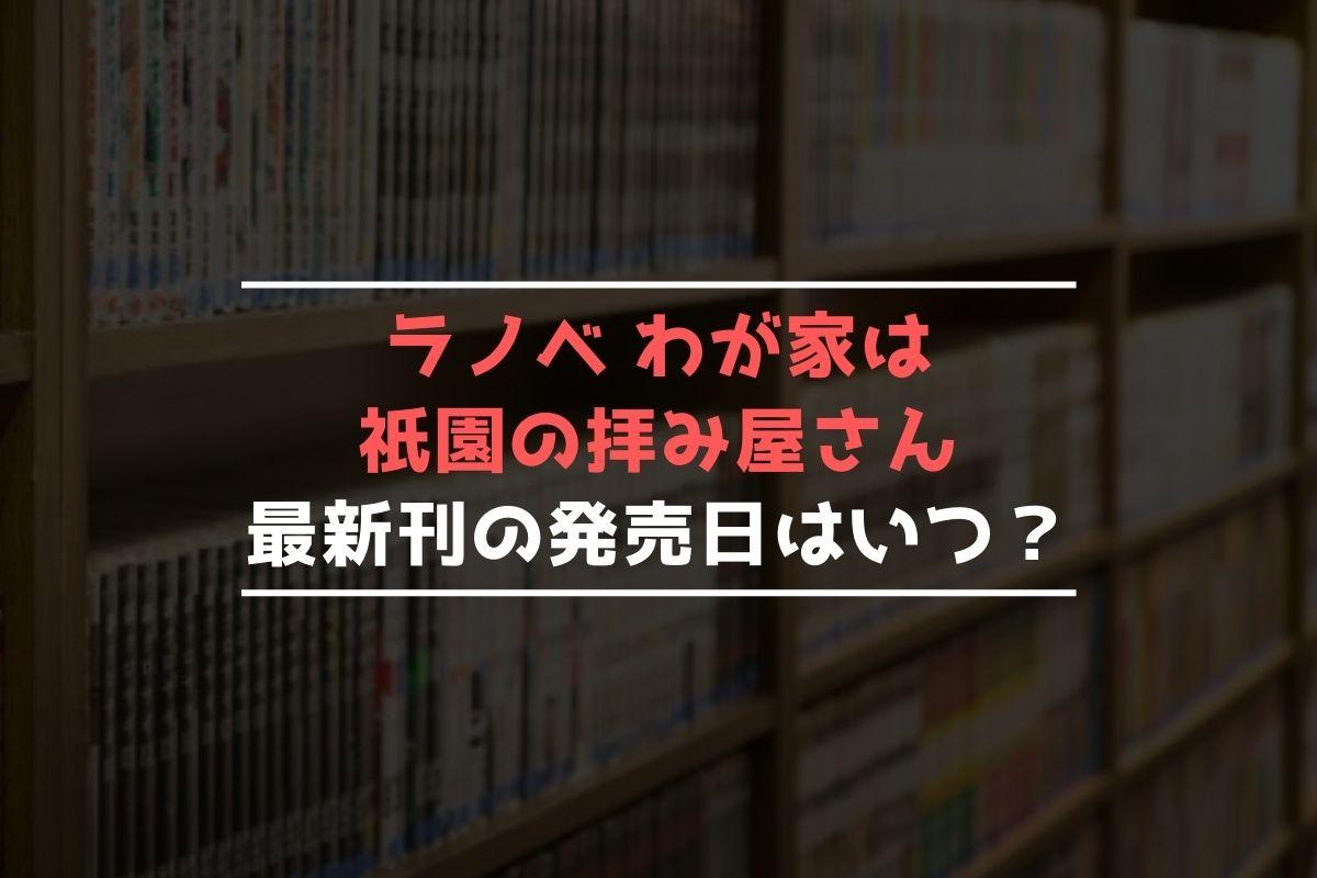 ラノベ わが家は祇園の拝み屋さん 最新刊 発売日