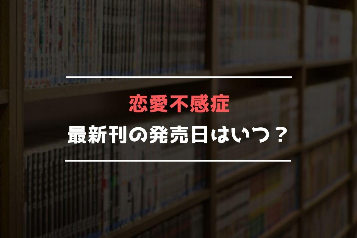 恋愛不感症 最新刊 発売日