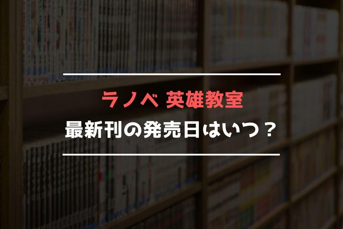 ラノベ 英雄教室 最新刊 発売日