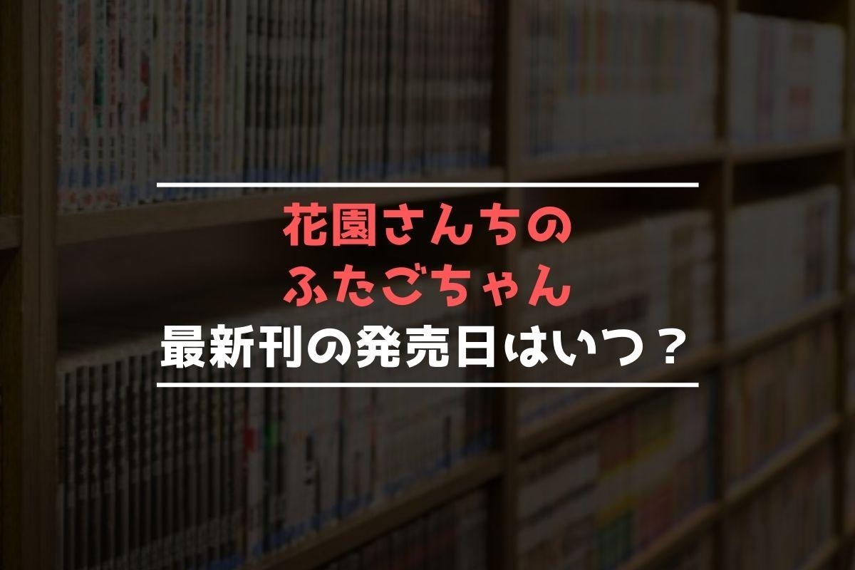 花園さんちのふたごちゃん 最新刊 発売日