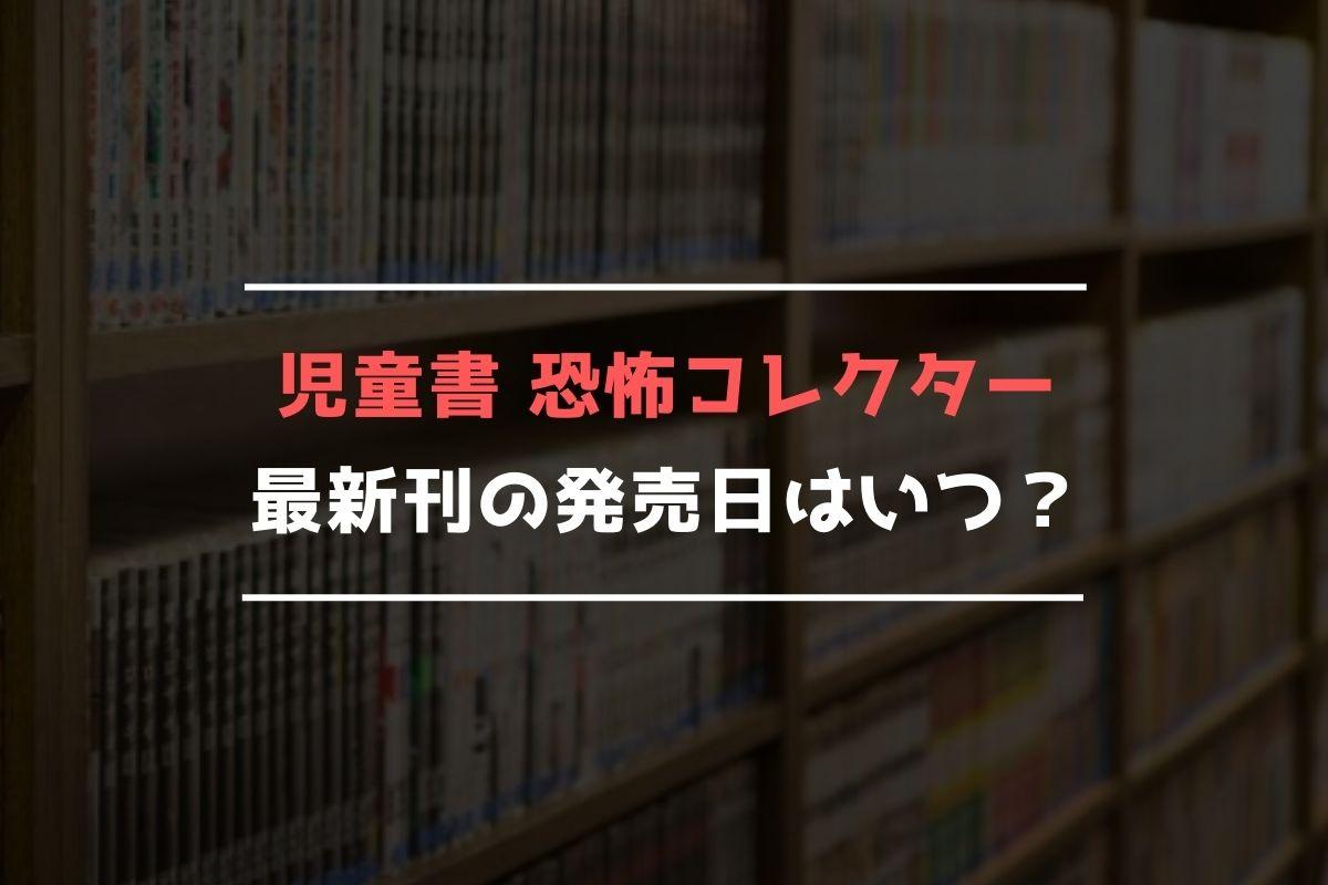 児童書 恐怖コレクター 最新刊 発売日