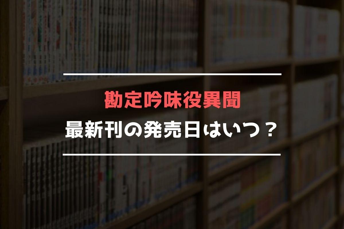 勘定吟味役異聞 最新刊 発売日