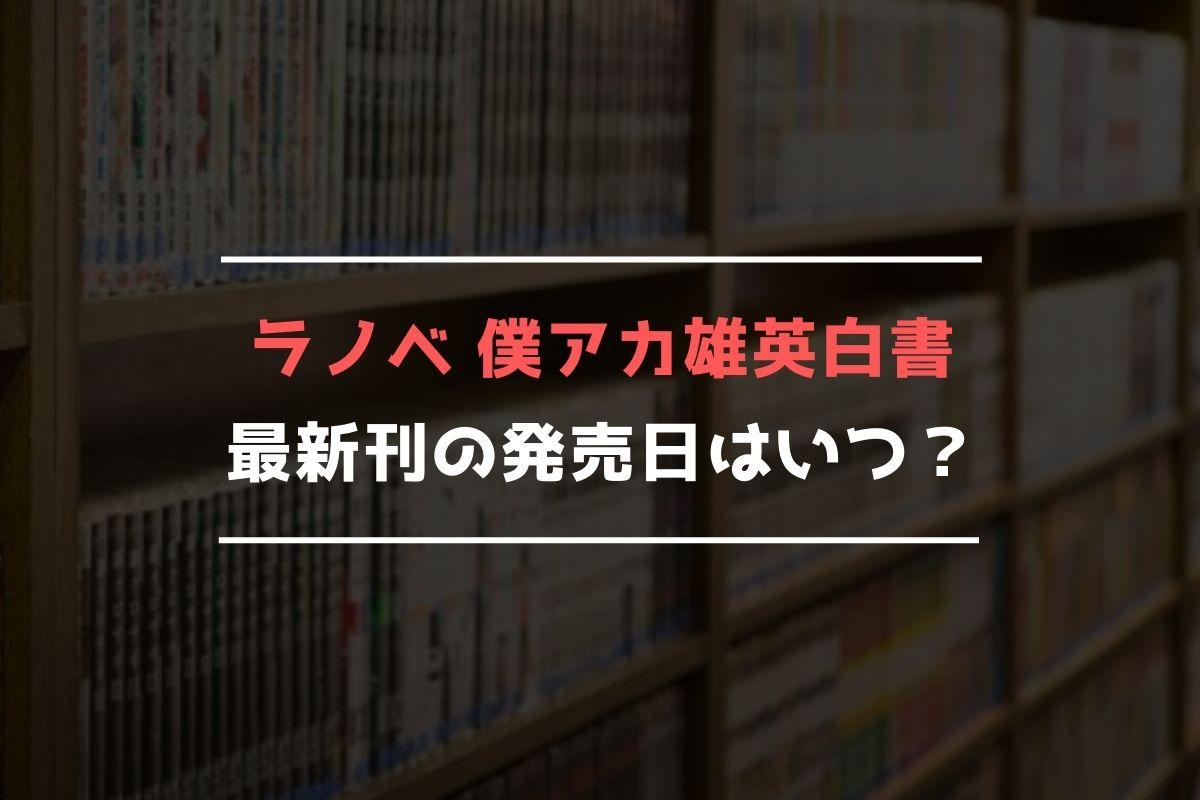 ラノベ 僕アカ雄英白書 最新刊 発売日