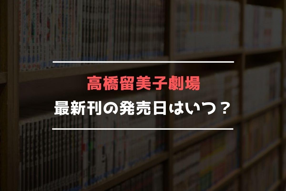 高橋留美子劇場 最新刊 発売日