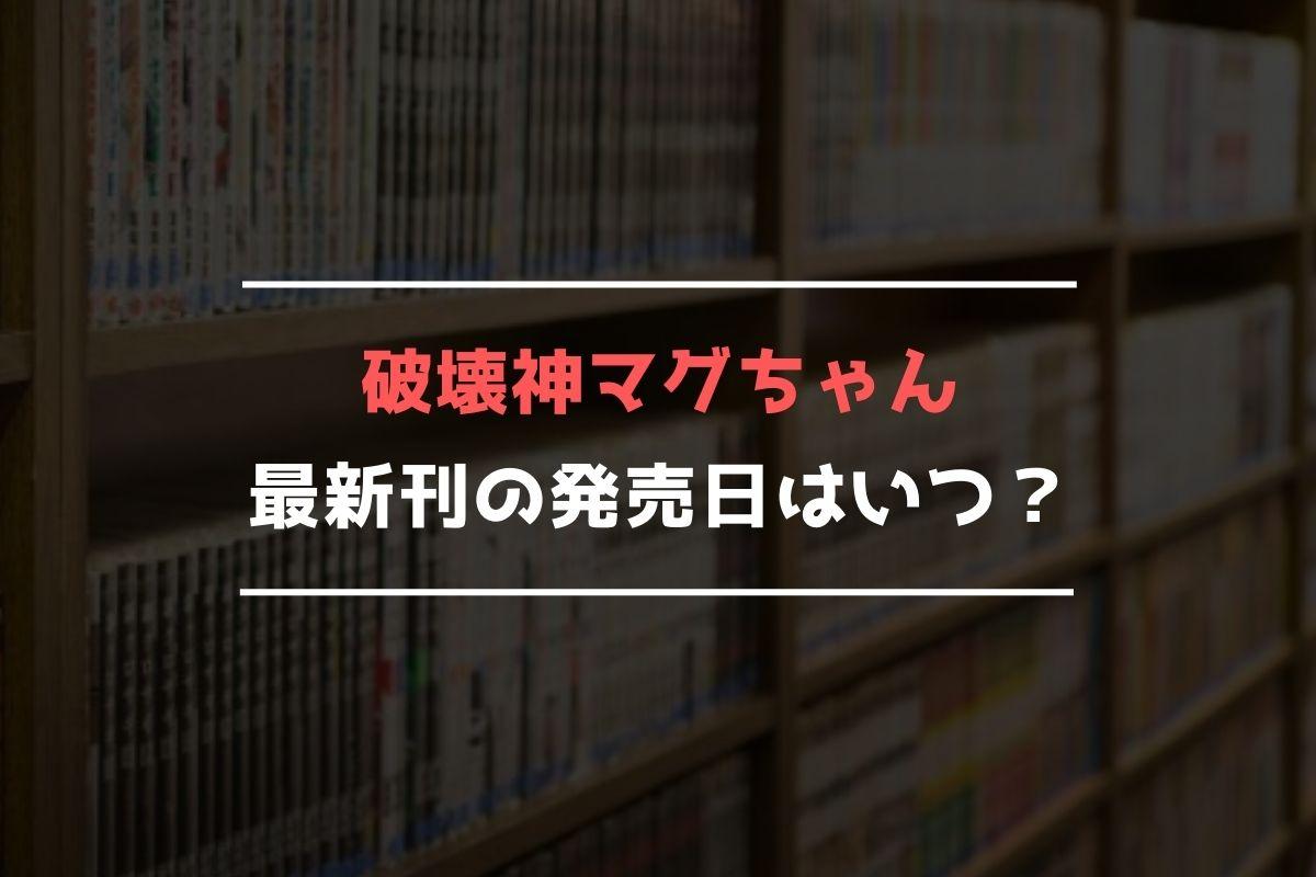 破壊神マグちゃん 最新刊 発売日