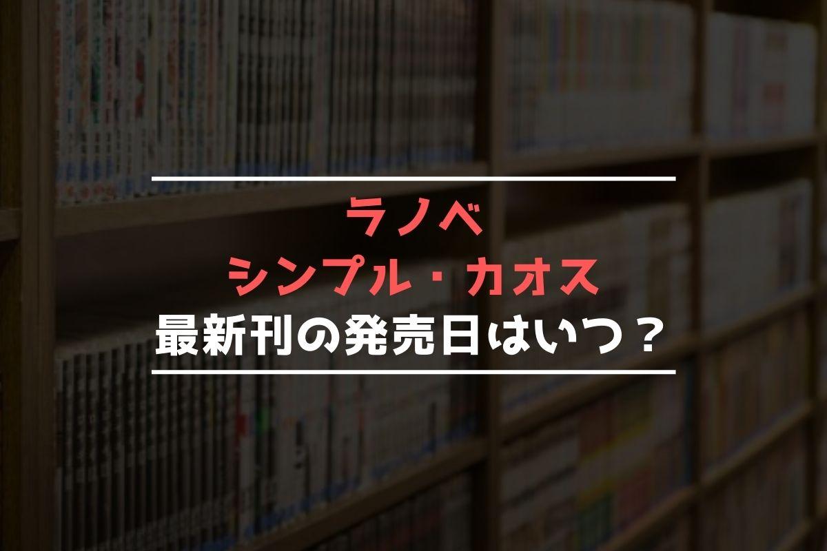 ラノベ シンプル・カオス 最新刊 発売日