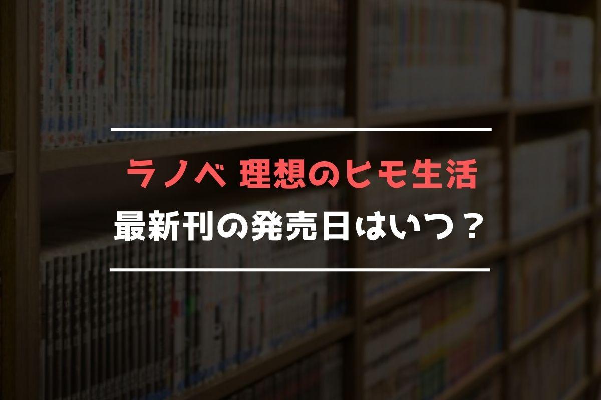 ラノベ 理想のヒモ生活 最新刊 発売日