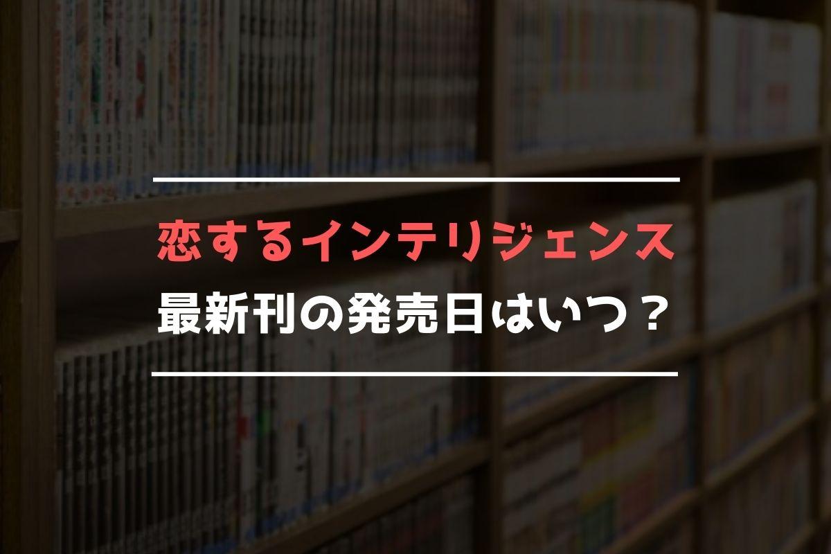 恋するインテリジェンス 最新刊 発売日