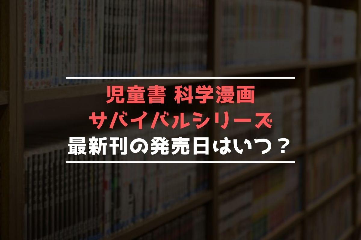 児童書 科学漫画サバイバルシリーズ 最新刊 発売日