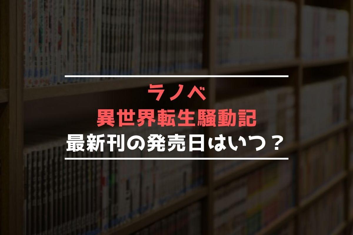 ラノベ 異世界転生騒動記 最新刊 発売日
