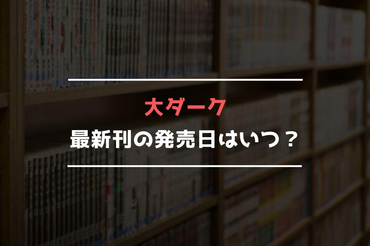 大ダーク 最新刊 発売日