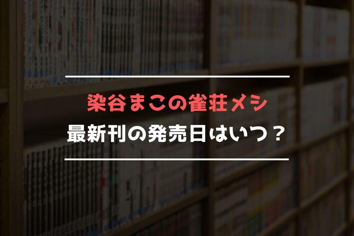 染谷まこの雀荘メシ 最新刊 発売日