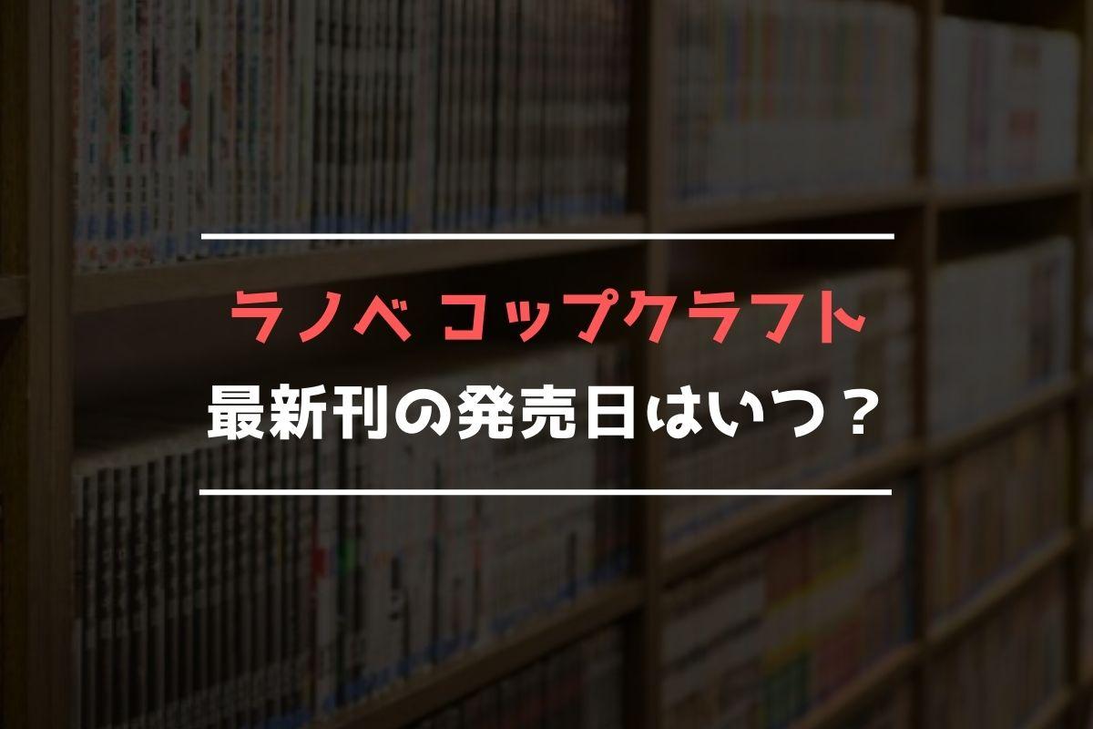 ラノベ コップクラフト 最新刊 発売日