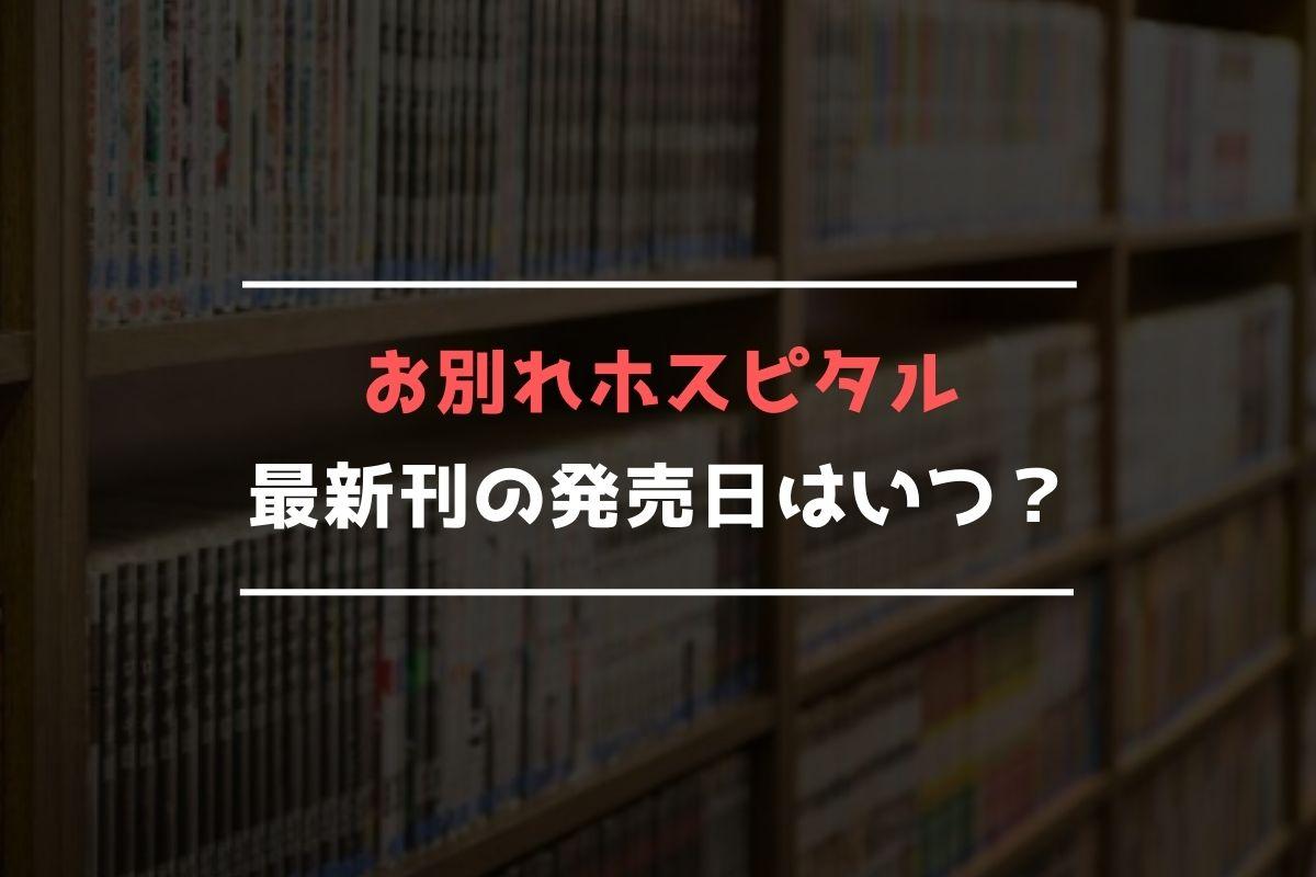 お別れホスピタル 最新刊 発売日