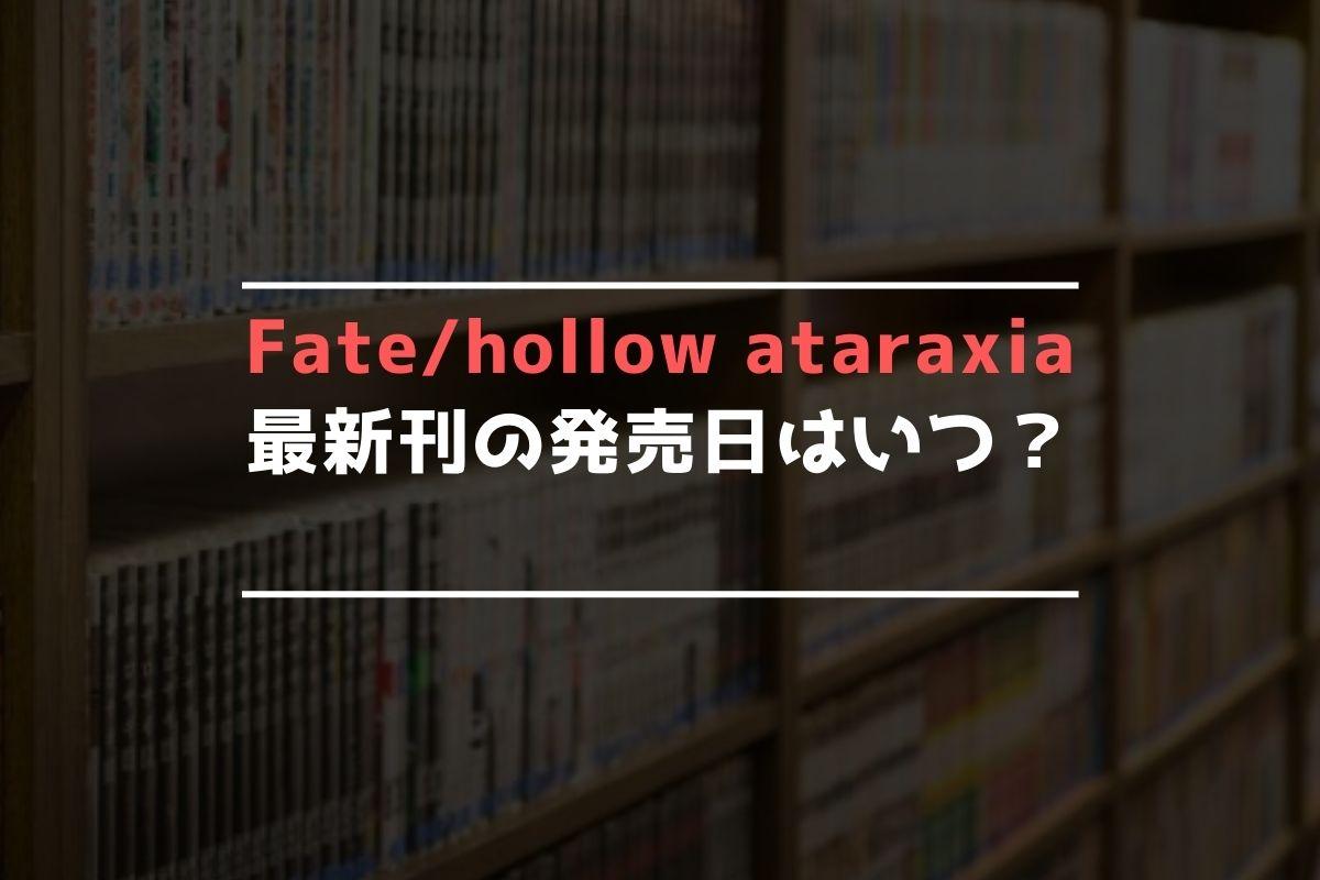 Fatehollow ataraxia 最新刊 発売日