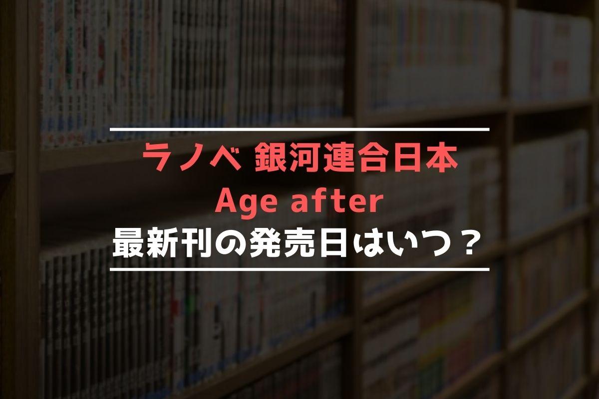 ラノベ 銀河連合日本 Age after 最新刊 発売日