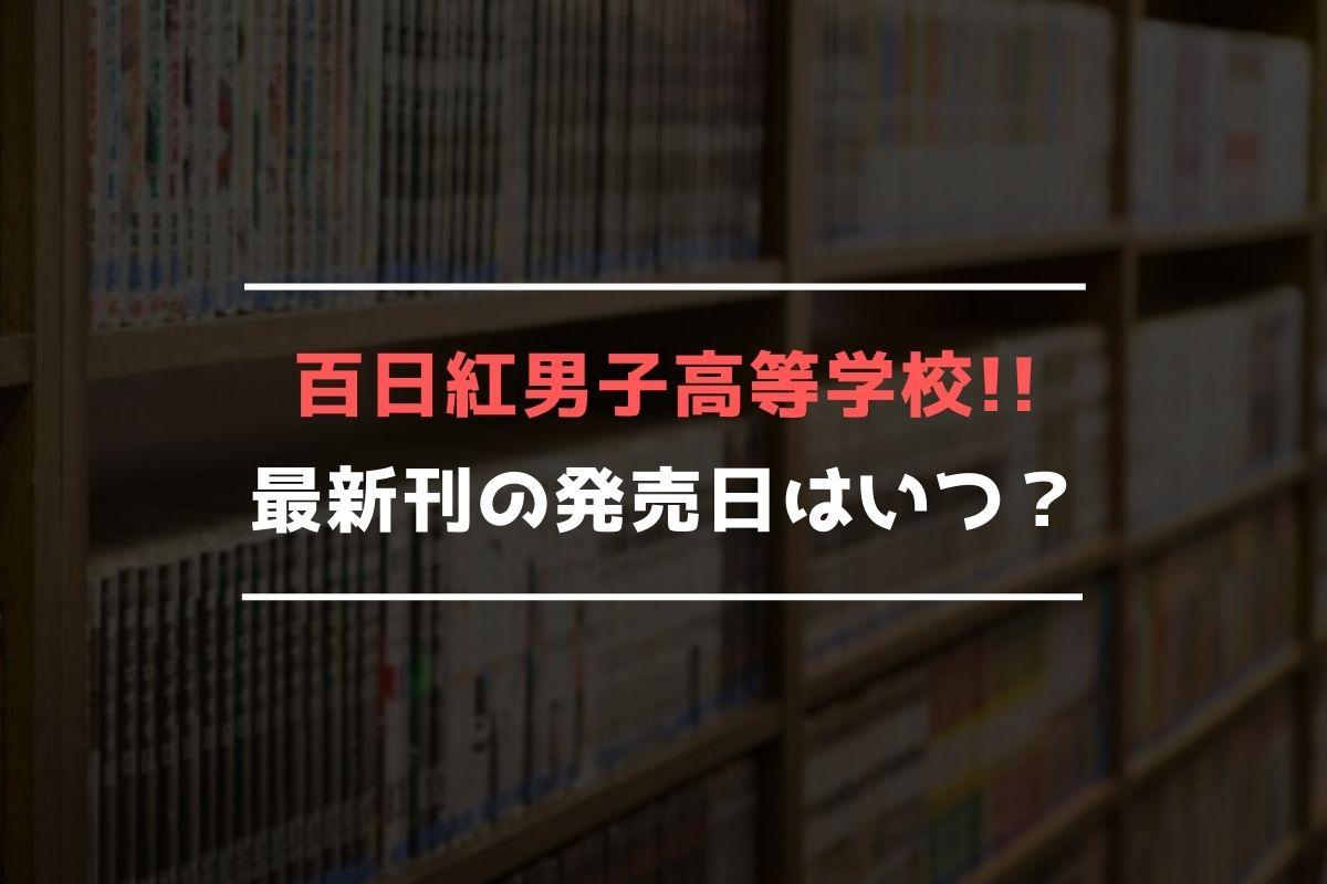 百日紅男子高等学校!! 最新刊 発売日