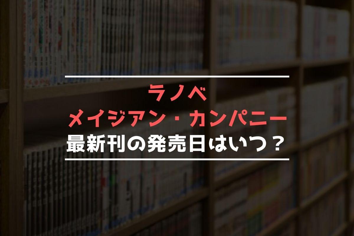 ラノベ メイジアン・カンパニー 最新刊 発売日
