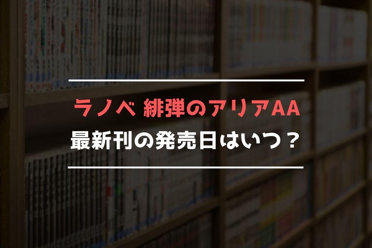 ラノベ 緋弾のアリアAA 最新刊 発売日