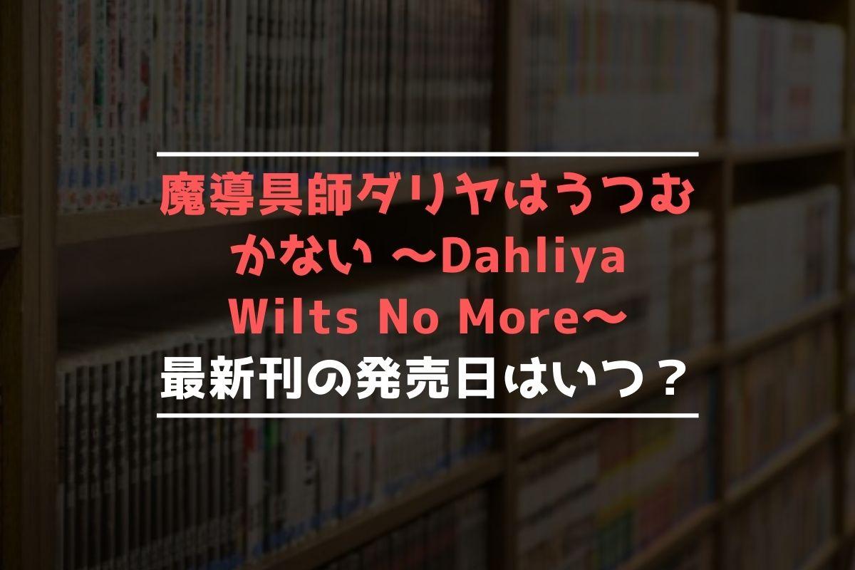 魔導具師ダリヤはうつむかない ~Dahliya Wilts No More~ 最新刊 発売日