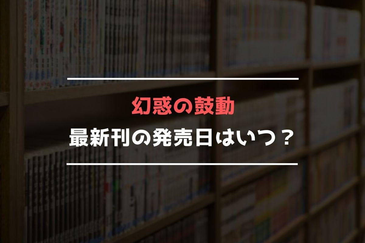 幻惑の鼓動 最新刊 発売日
