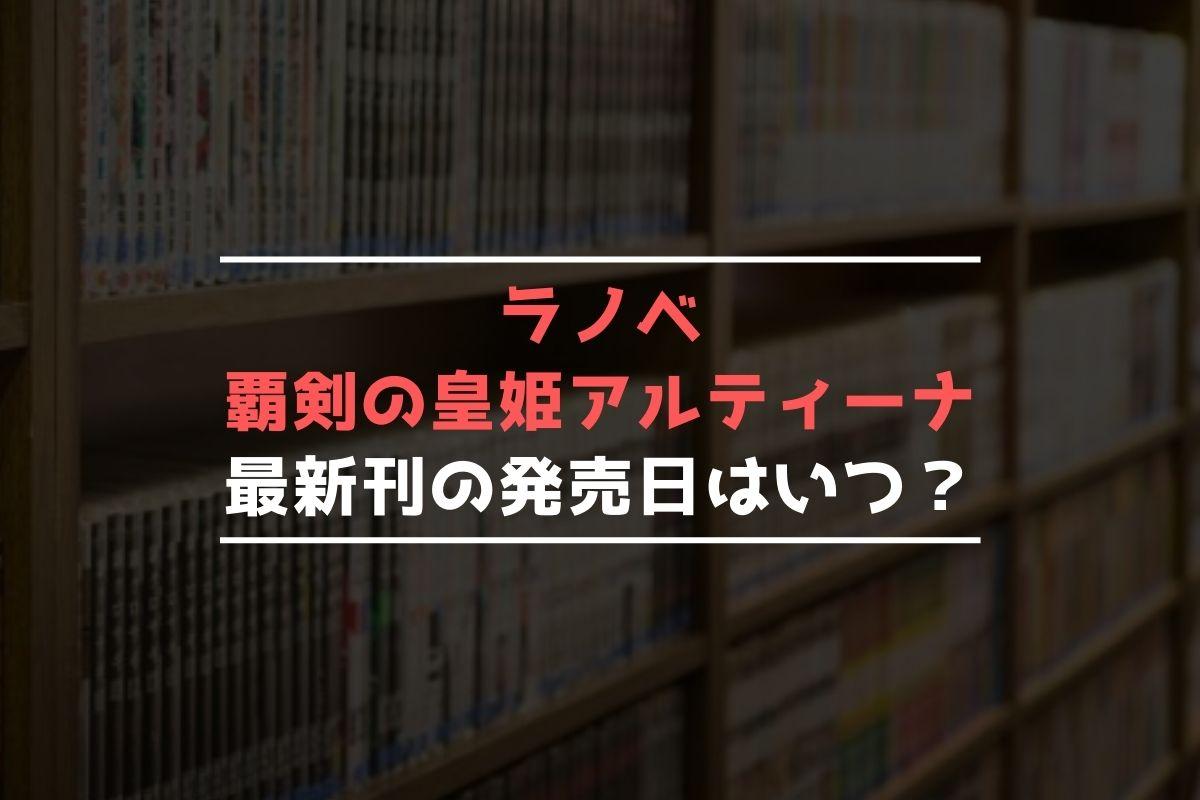 ラノベ 覇剣の皇姫アルティーナ 最新刊 発売日