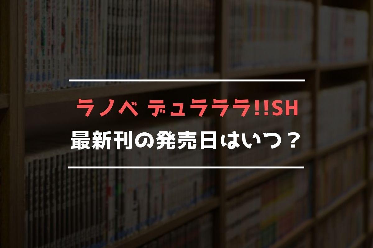 ラノベ デュラララ!!SH 最新刊 発売日