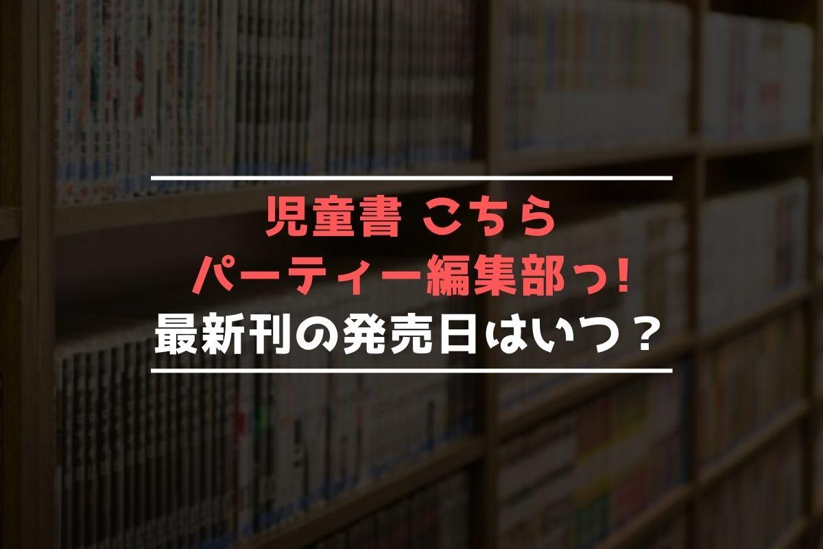 児童書 こちらパーティー編集部っ! 最新刊 発売日
