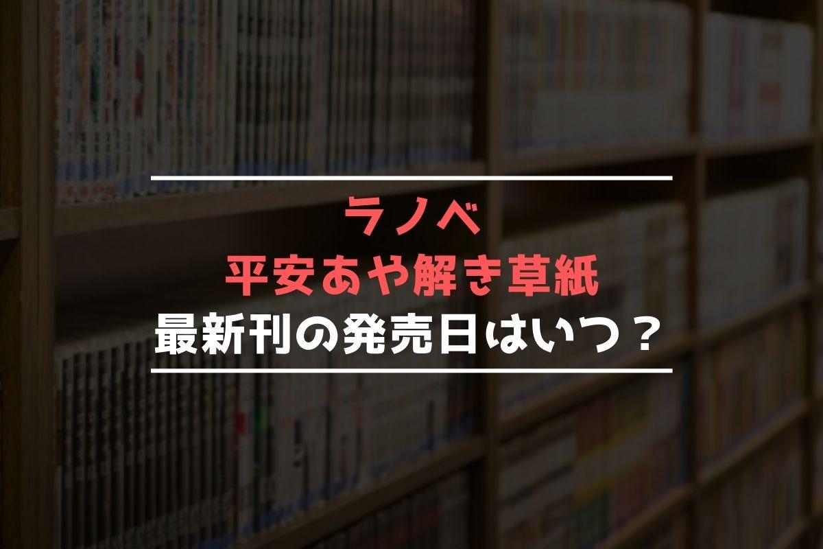 ラノベ 平安あや解き草紙 最新刊 発売日