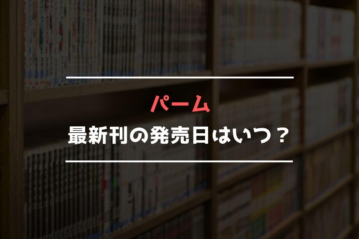 パーム 最新刊 発売日