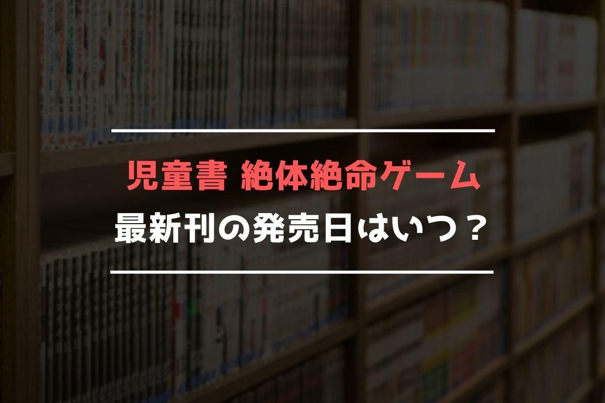 児童書 絶体絶命ゲーム 最新刊 発売日