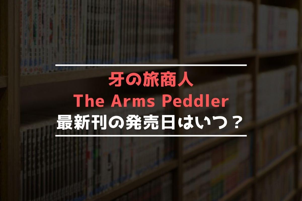牙の旅商人 〜The Arms Peddler〜 最新刊 発売日
