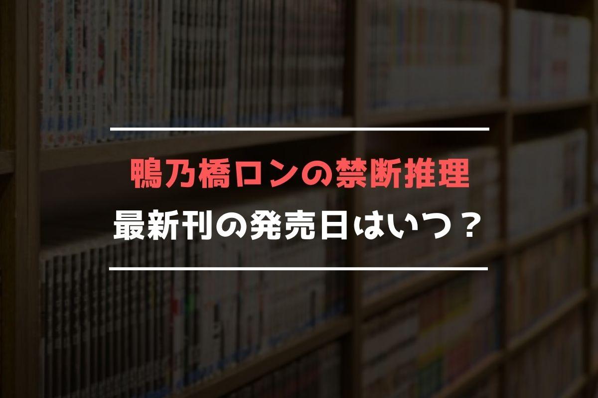 鴨乃橋ロンの禁断推理 最新刊 発売日
