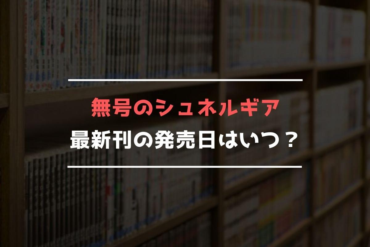 無号のシュネルギア 最新刊 発売日